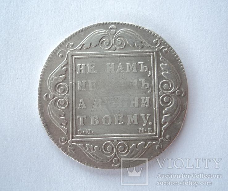 Рубль 1799 г.