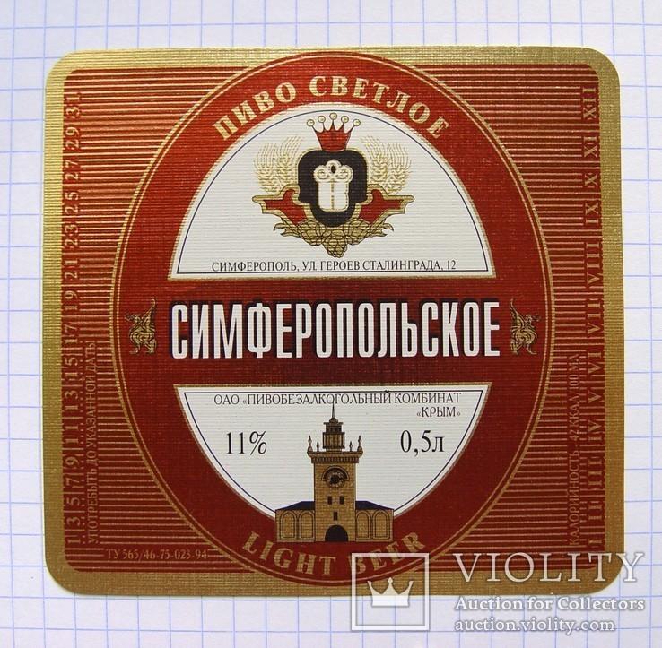"""Этикетка """"Пиво Симферопольское"""" (Крым, 1990-е гг.)"""