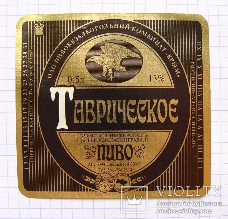 """Этикетка """"Пиво Таврическое"""" (Крым, 1990-е гг.)"""