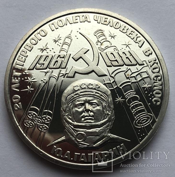 Рубль 1981 года. Гагарин. Пруф-стародел.