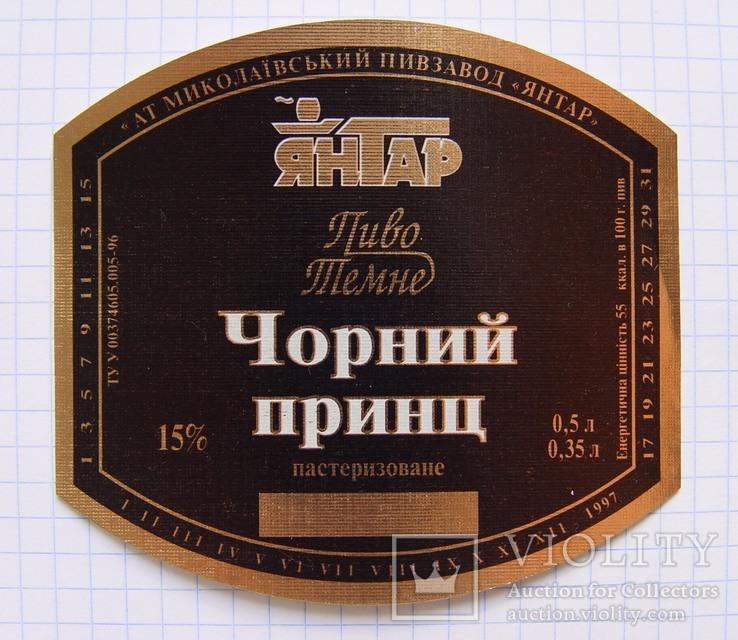 "Этикетка ""Пиво Чорний принц"". Янтар, Николаев, 1990-е гг."