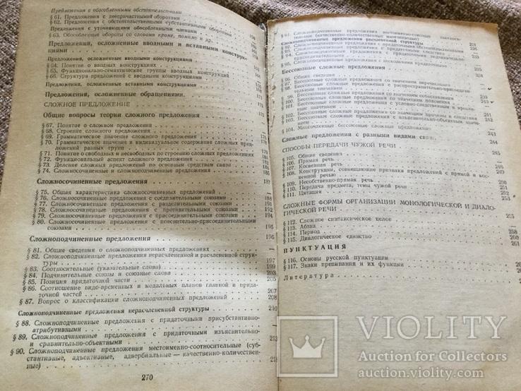 Учебник ´Синтаксис и пунктуация  ´, фото №5