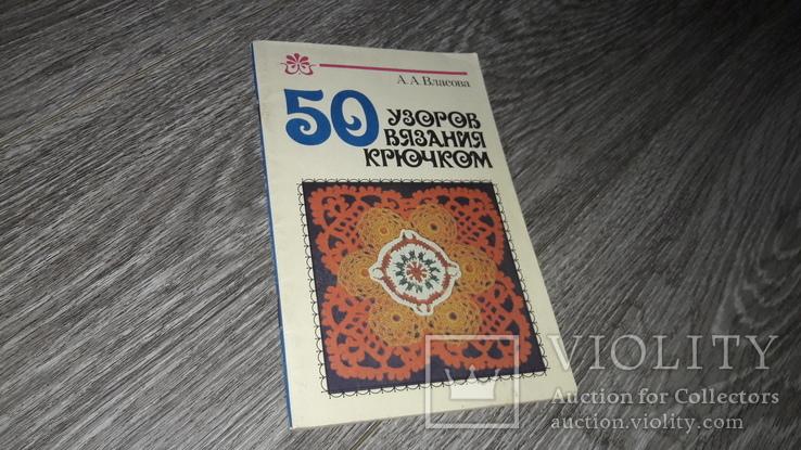 50 узоров вязания крючком А.А. Власова 1993г.