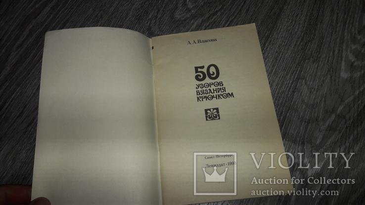 50 узоров вязания крючком А.А. Власова 1993г., фото №3