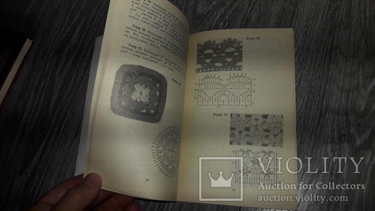 50 узоров вязания крючком А.А. Власова 1993г., фото №4