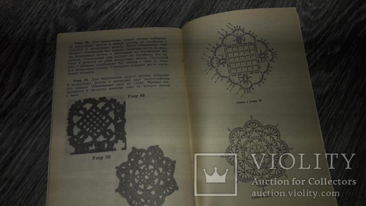 50 узоров вязания крючком А.А. Власова 1993г., фото №7