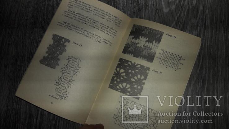 50 узоров вязания крючком А.А. Власова 1993г., фото №8