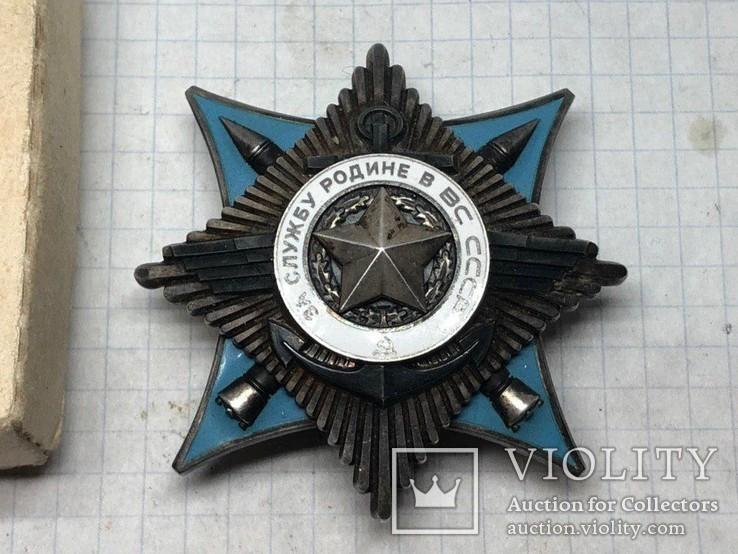Орден «За службу Родине в ВС СССР» № 53432