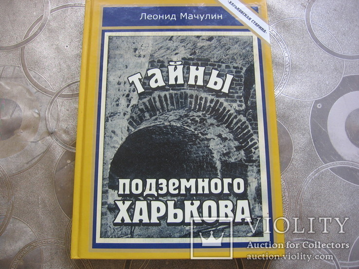 Тайны  подземного  Харькова