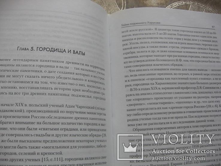 Тайны  подземного  Харькова, фото №7