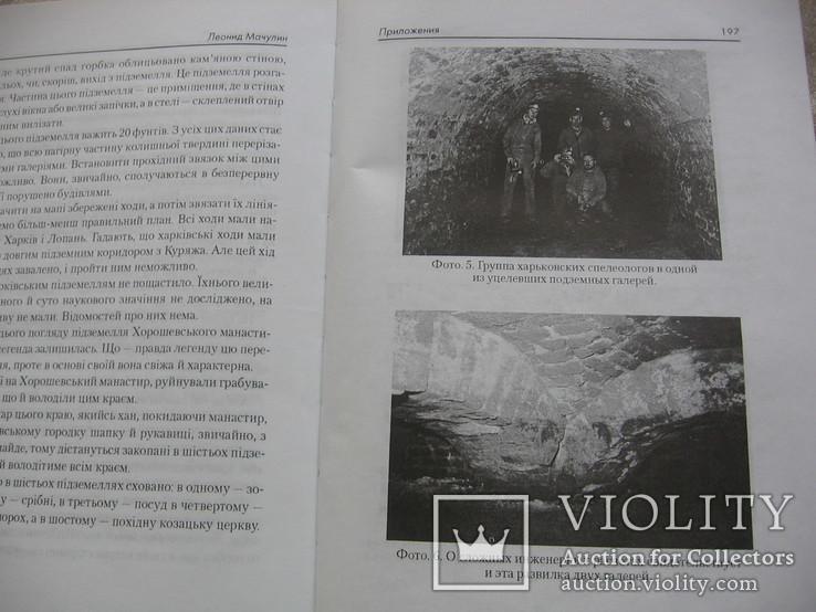 Тайны  подземного  Харькова, фото №9