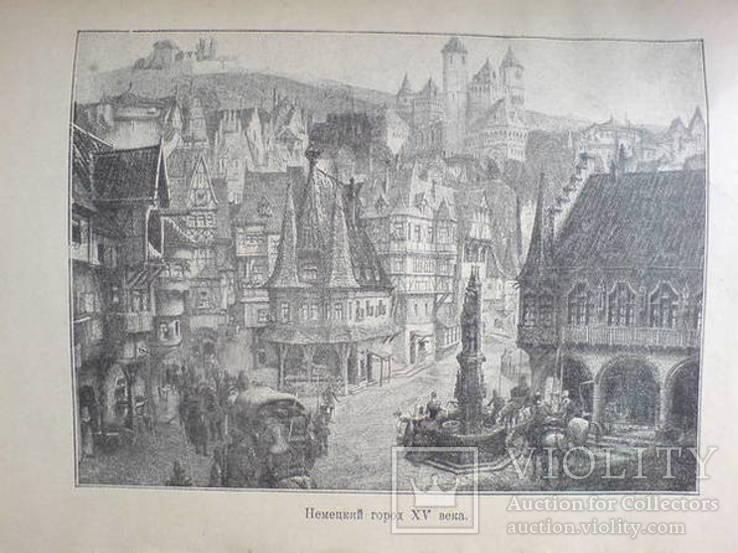 Культурно историческая жизнь Европы 4-17 веков. С рисунками., фото №6
