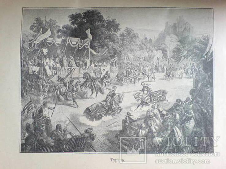 Культурно историческая жизнь Европы 4-17 веков. С рисунками., фото №7