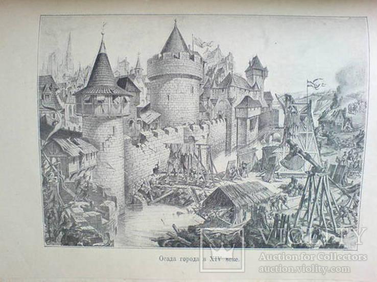 Культурно историческая жизнь Европы 4-17 веков. С рисунками., фото №8