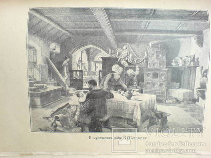 Культурно историческая жизнь Европы 4-17 веков. С рисунками., фото №9