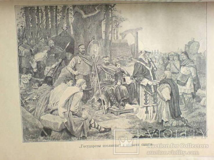 Культурно историческая жизнь Европы 4-17 веков. С рисунками., фото №11