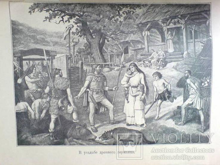 Культурно историческая жизнь Европы 4-17 веков. С рисунками., фото №12