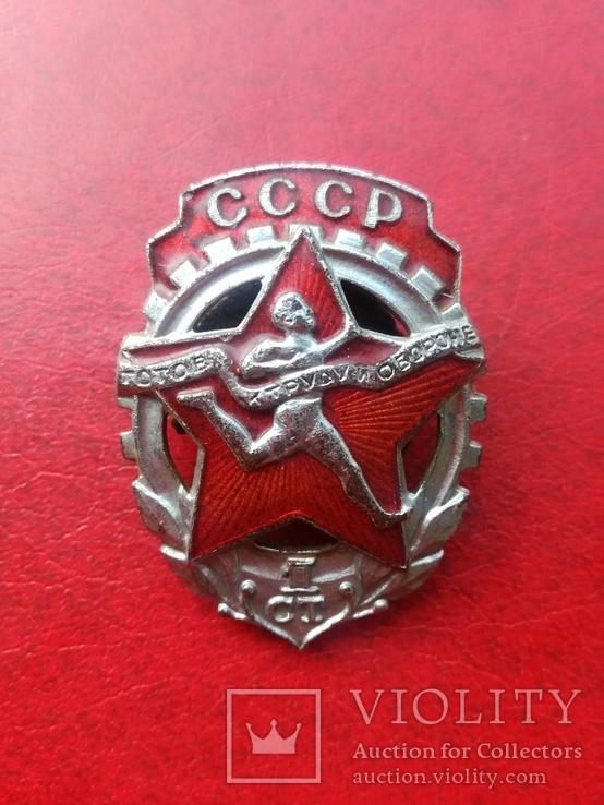 Знак ГТО 1ст. готов к труду и обороне 1 степени № 62448 большой ссср, фото №3