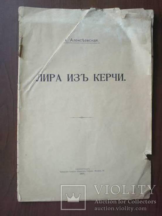 Лира из Керчи 1915г. С иллюстрациями., фото №2