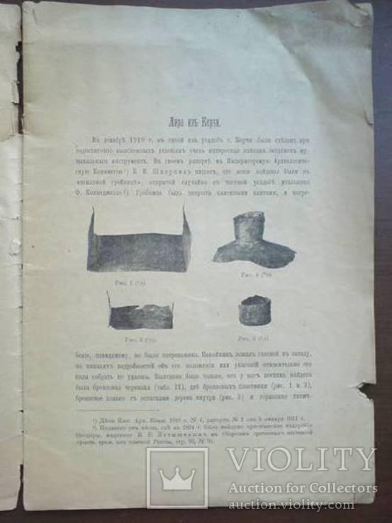 Лира из Керчи 1915г. С иллюстрациями., фото №3