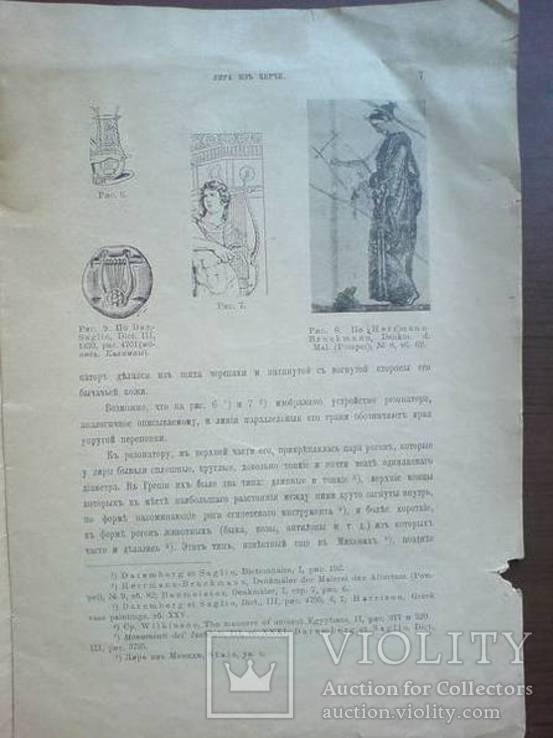 Лира из Керчи 1915г. С иллюстрациями., фото №5