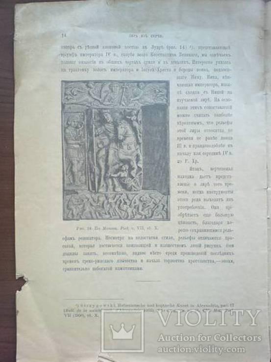 Лира из Керчи 1915г. С иллюстрациями., фото №6