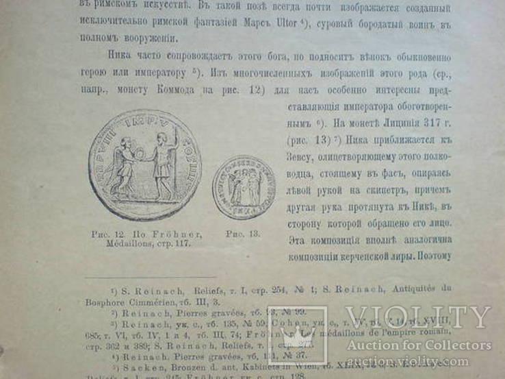 Лира из Керчи 1915г. С иллюстрациями., фото №7