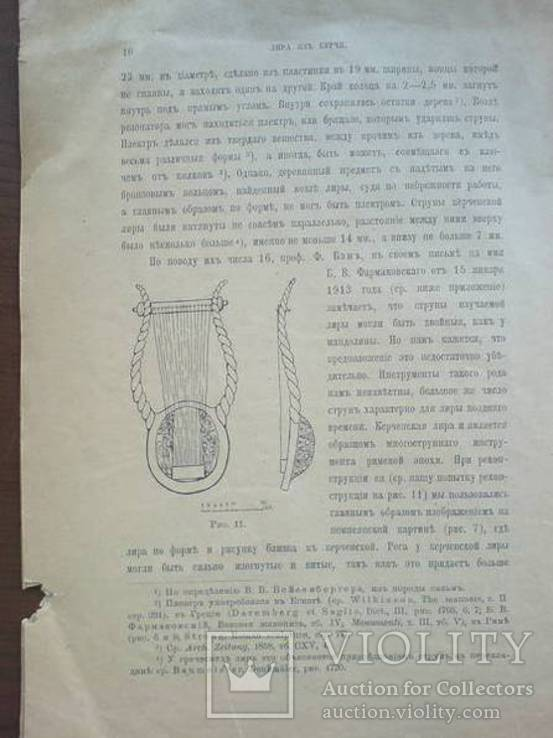 Лира из Керчи 1915г. С иллюстрациями., фото №8