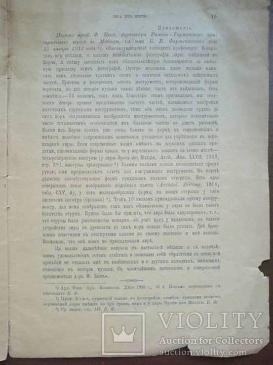 Лира из Керчи 1915г. С иллюстрациями., фото №9