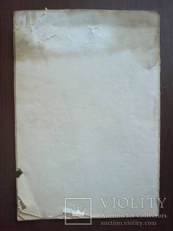 Лира из Керчи 1915г. С иллюстрациями., фото №11