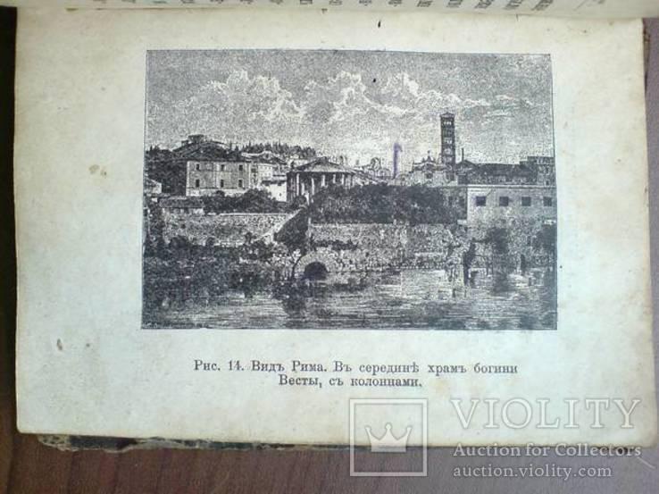 Средиземное море 1900г. С рисунками!, фото №11