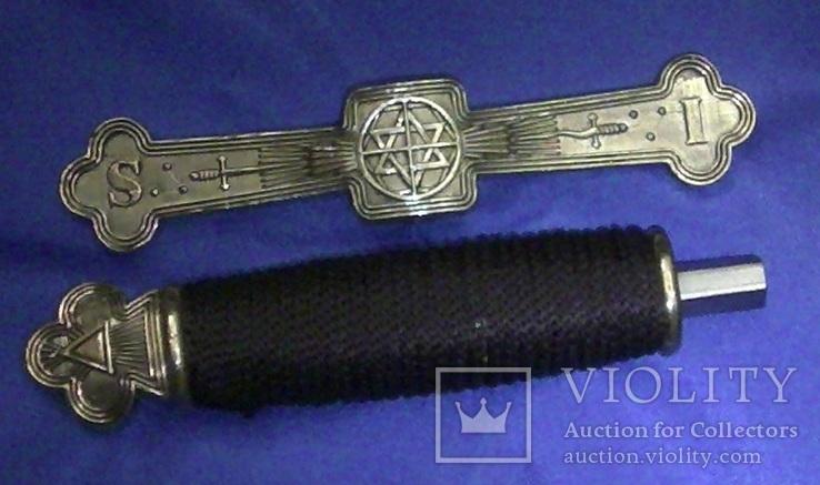 Меч Ордена Мартинистов масонский магический фламберг фасон рукояти - Папюс, фото №5