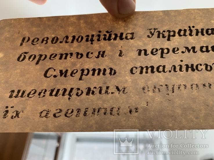 Агітка УПА, фото №4