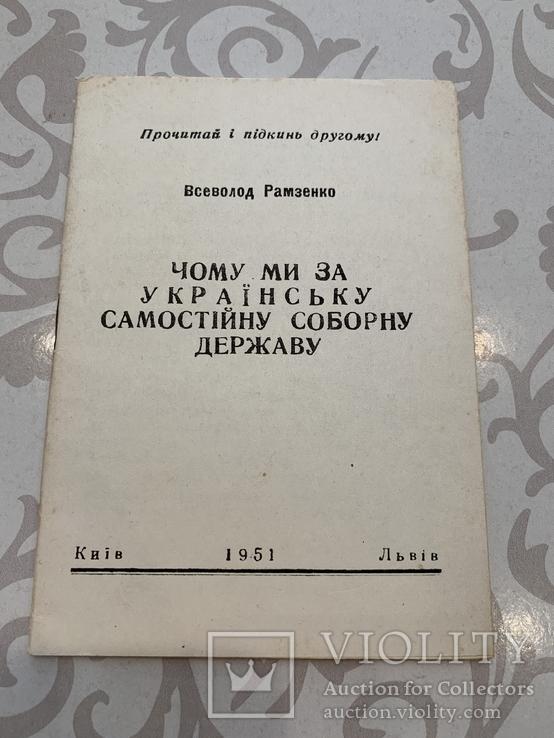 Агітка Київ Львів 1951 Чому ми за Українську Самостійну Соборну Державу, фото №2