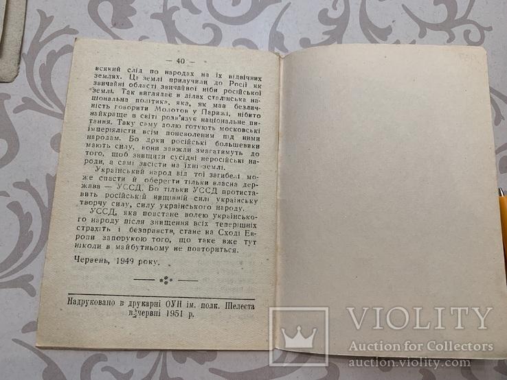 Агітка Київ Львів 1951 Чому ми за Українську Самостійну Соборну Державу, фото №5