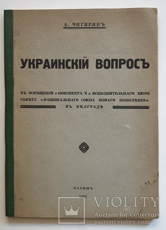 Чигиринъ, Украинскiй вопросъ. Париж, 1937г., фото №2