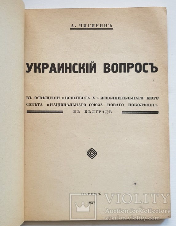 Чигиринъ, Украинскiй вопросъ. Париж, 1937г., фото №3