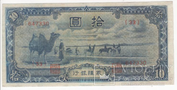 10 юаней 1944 г.,Менцзян ( Внутренная Монголия), фото №2