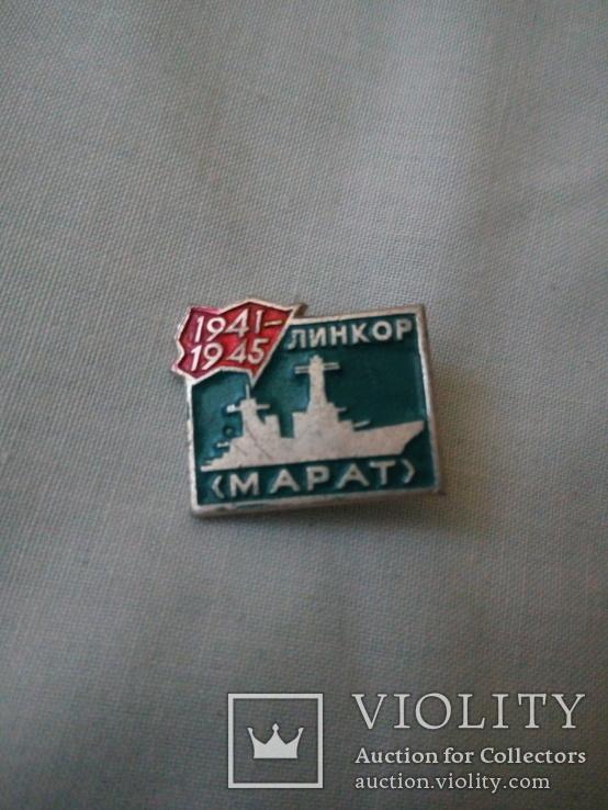 Флот корабли линор Марат ВМФ ВОВ 1941—1945, фото №2