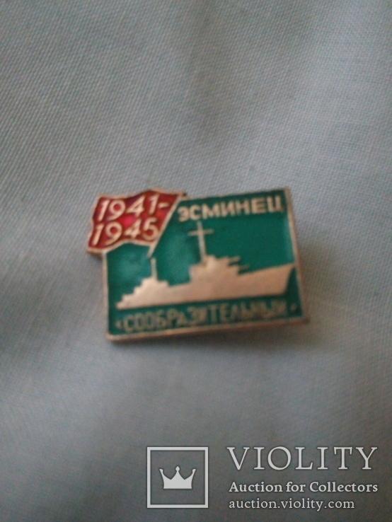 Флот корабли эсминец  Сообразительный ВМФ ВОВ 1941—1945, фото №2