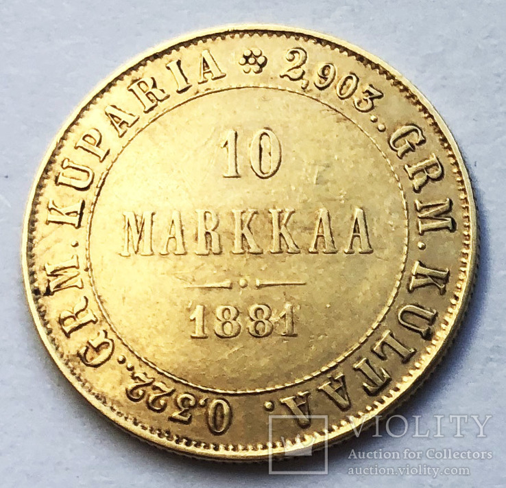 10 марок 1881 года (Биткин - R).