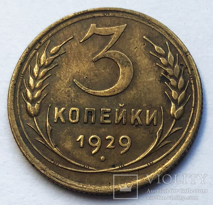3 копейки 1929 года (перепутка 20 копеек)