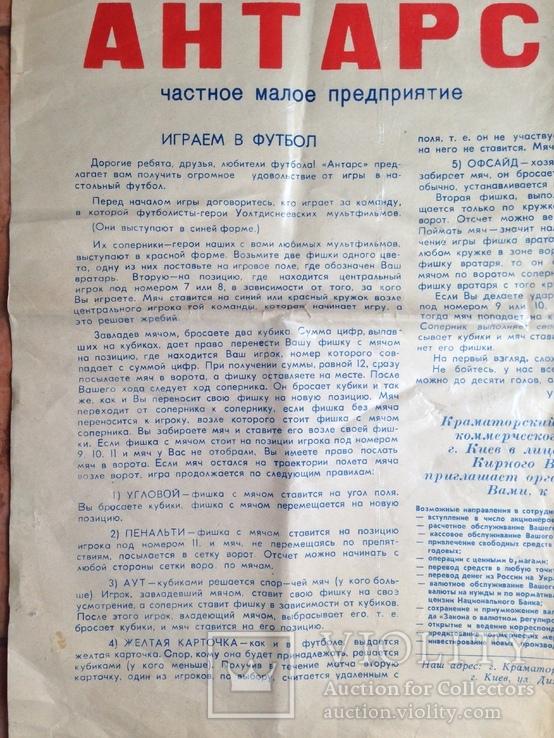 Поле игры герои Диснеевских мултфильмов против наших героев 1992 Реклама АСКО Градобанк., фото №6