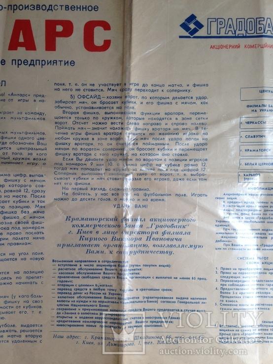 Поле игры герои Диснеевских мултфильмов против наших героев 1992 Реклама АСКО Градобанк., фото №7