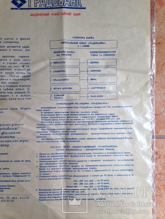 Поле игры герои Диснеевских мултфильмов против наших героев 1992 Реклама АСКО Градобанк., фото №8