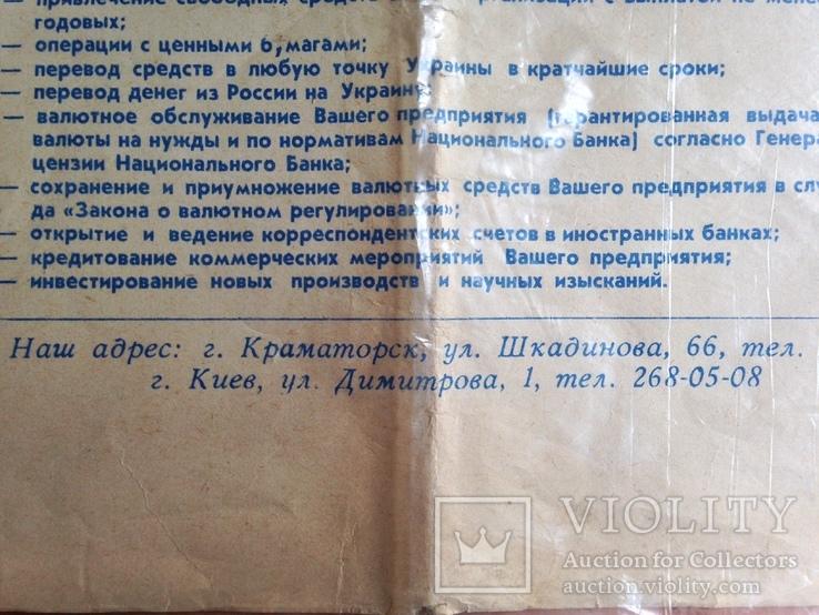 Поле игры герои Диснеевских мултфильмов против наших героев 1992 Реклама АСКО Градобанк., фото №9