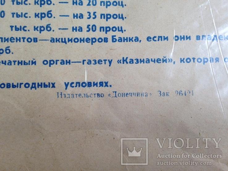 Поле игры герои Диснеевских мултфильмов против наших героев 1992 Реклама АСКО Градобанк., фото №10