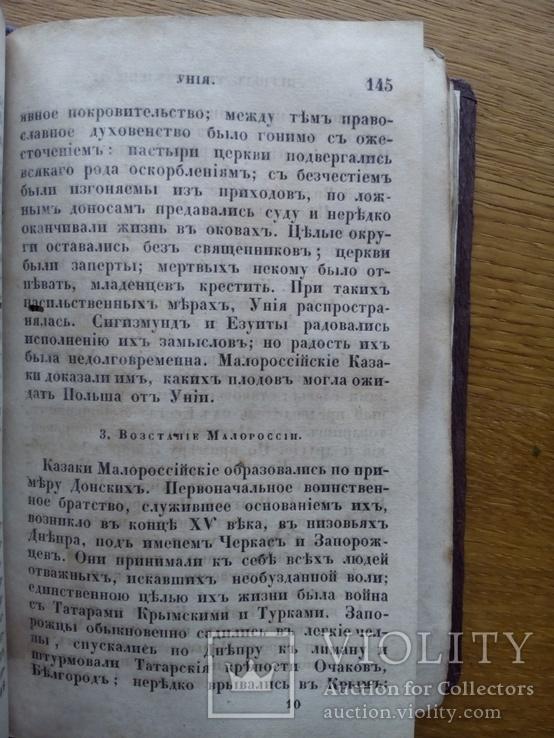 Русская История 1851г. С картами!, фото №9
