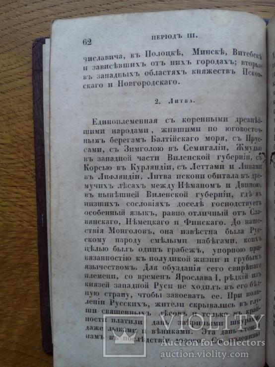 Русская История 1851г. С картами!, фото №10