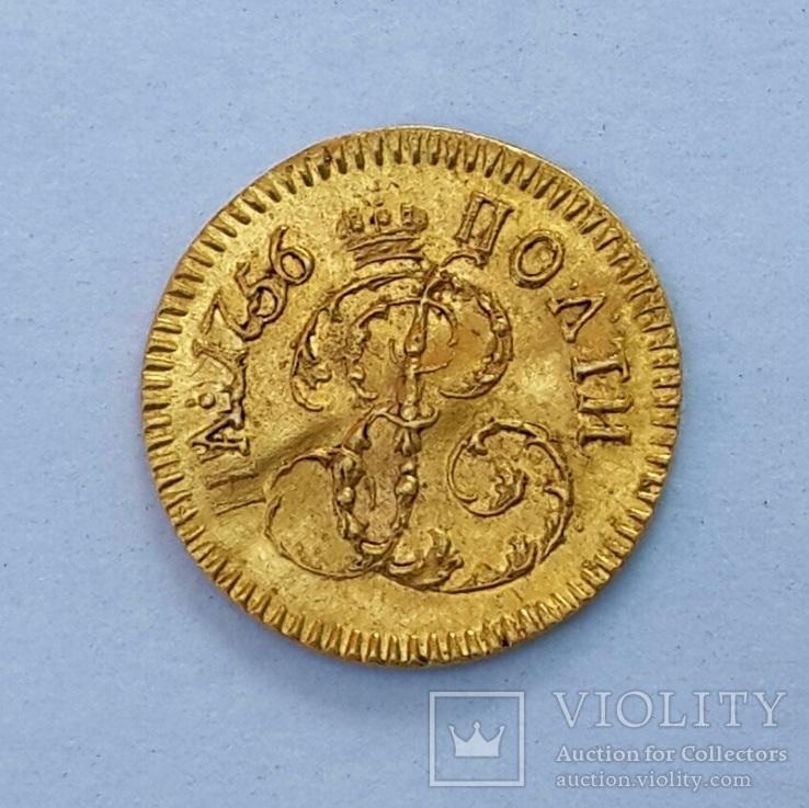 Полтина 1756 года. Биткин-R, Петров - 2,75 руб., фото №2
